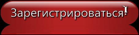 кнопка4